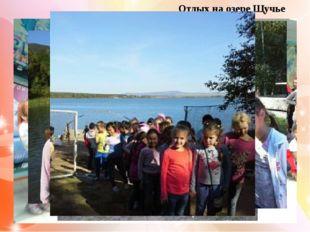 Отдых на озере Щучье