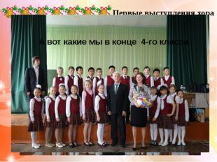 Первые выступления хора А вот какие мы в конце 4-го класса