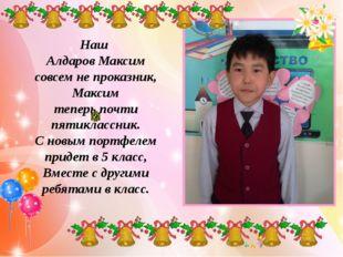 Наш Алдаров Максим совсем не проказник, Максим теперь почти пятиклассник. С