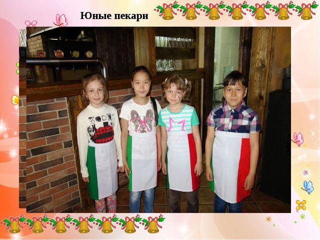 Юные пекари