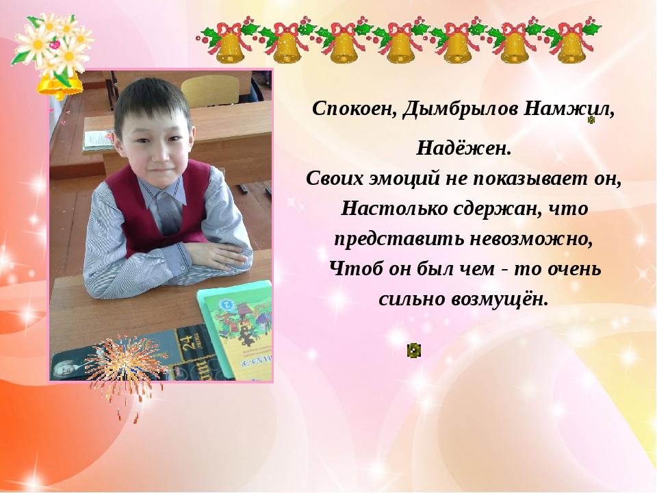 Спокоен, Дымбрылов Намжил, Надёжен. Своих эмоций не показывает он, Настолько...