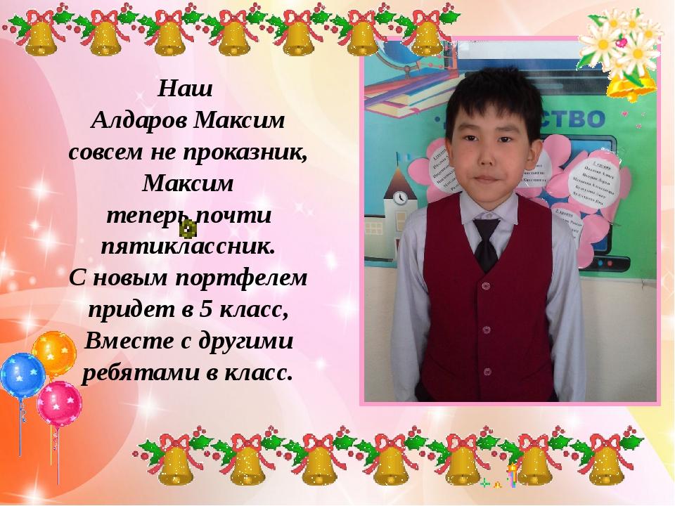 Наш Алдаров Максим совсем не проказник, Максим теперь почти пятиклассник. С...