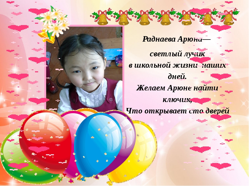 Раднаева Арюна— светлый лучик в школьной жизни наших дней. Желаем Арюне найт...