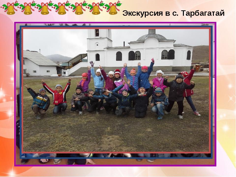Экскурсия в с. Тарбагатай