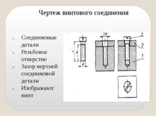 Соединяемые детали Резьбовое отверстие Зазор верхней соединяемой детали Изоб