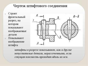 Чертеж штифтового соединения Строят фронтальный разрез, на котором показывают