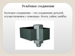 Резьбовые соединения Болтовое соединение – это соединение деталей, осуществля