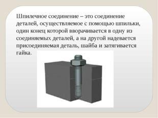 Шпилечное соединение – это соединение деталей, осуществляемое с помощью шпиль