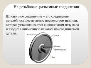 Не резьбовые разъемные соединения Шпоночное соединение – это соединение детал