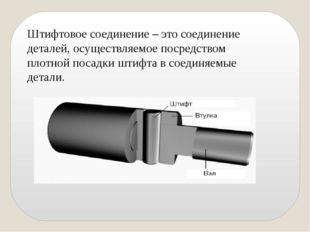 Штифтовое соединение – это соединение деталей, осуществляемое посредством пло