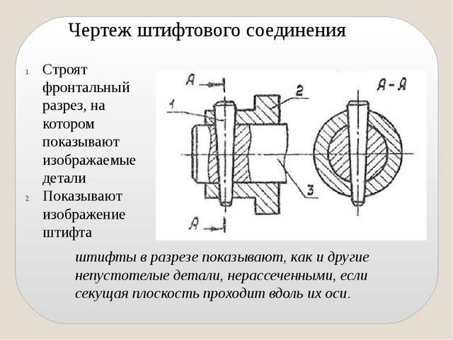 Чертеж штифтового соединения Строят фронтальный разрез, на котором показывают...