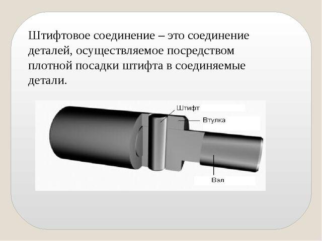 Штифтовое соединение – это соединение деталей, осуществляемое посредством пло...