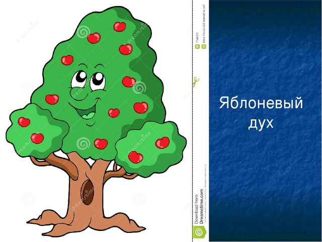 Яблоневый дух