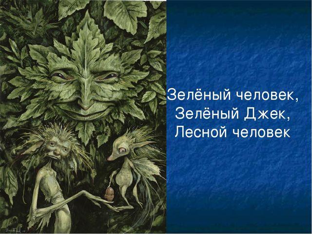 Зелёный человек, Зелёный Джек, Лесной человек