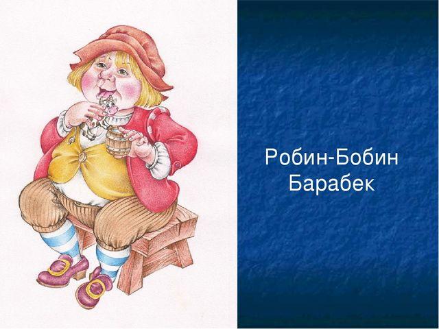Робин-Бобин Барабек