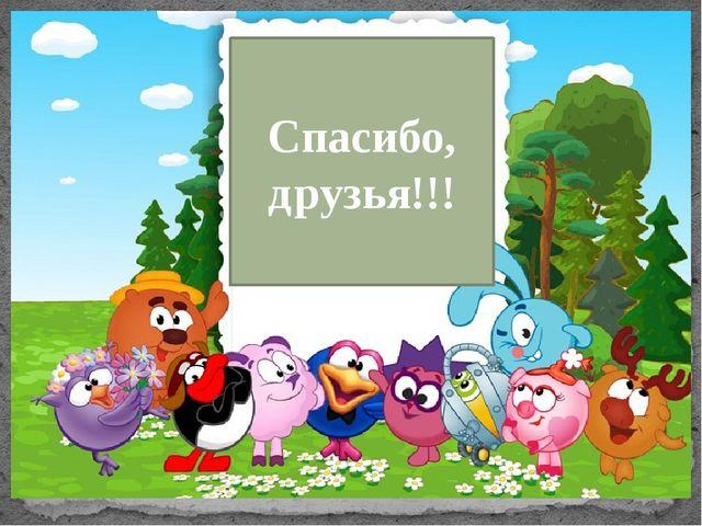 Спасибо, друзья!!!