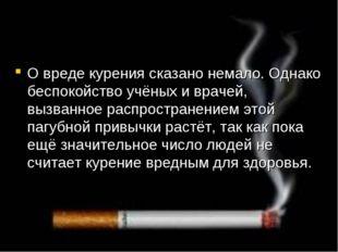 О вреде курения сказано немало. Однако беспокойство учёных и врачей, вызванно