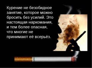 Курение не безобидное занятие, которое можно бросить без усилий. Это настоящ