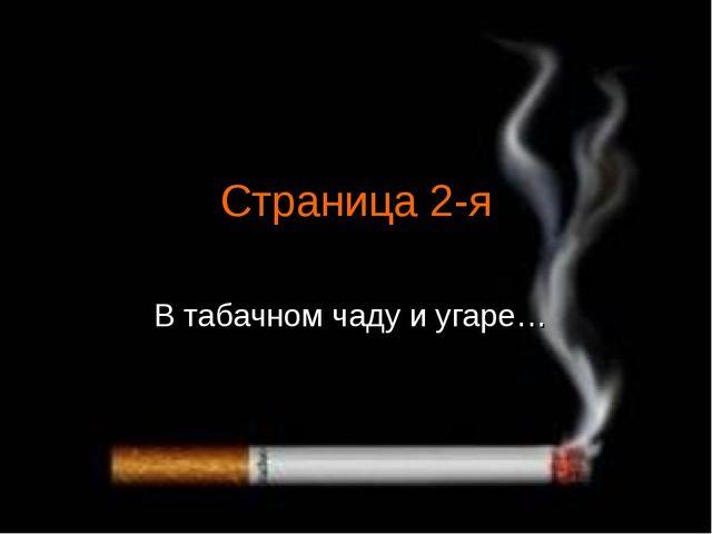 Страница 2-я В табачном чаду и угаре…