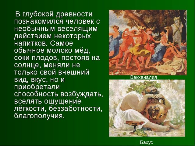 В глубокой древности познакомился человек с необычным веселящим действием не...