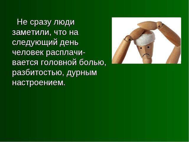 Не сразу люди заметили, что на следующий день человек расплачи-вается головн...
