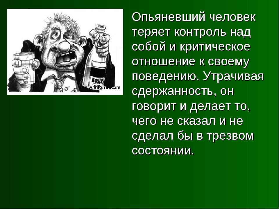 Опьяневший человек теряет контроль над собой и критическое отношение к своем...