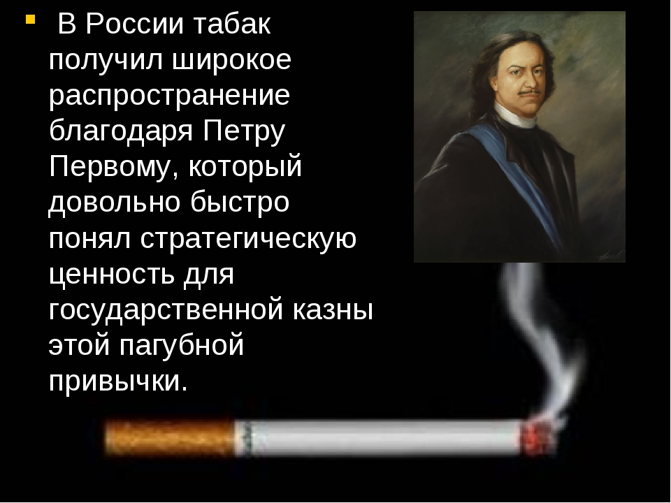 В России табак получил широкое распространение благодаря Петру Первому, кото...