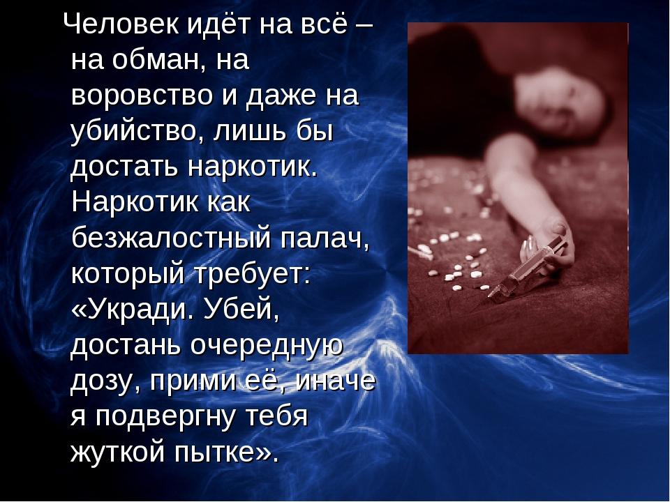 Человек идёт на всё – на обман, на воровство и даже на убийство, лишь бы дос...