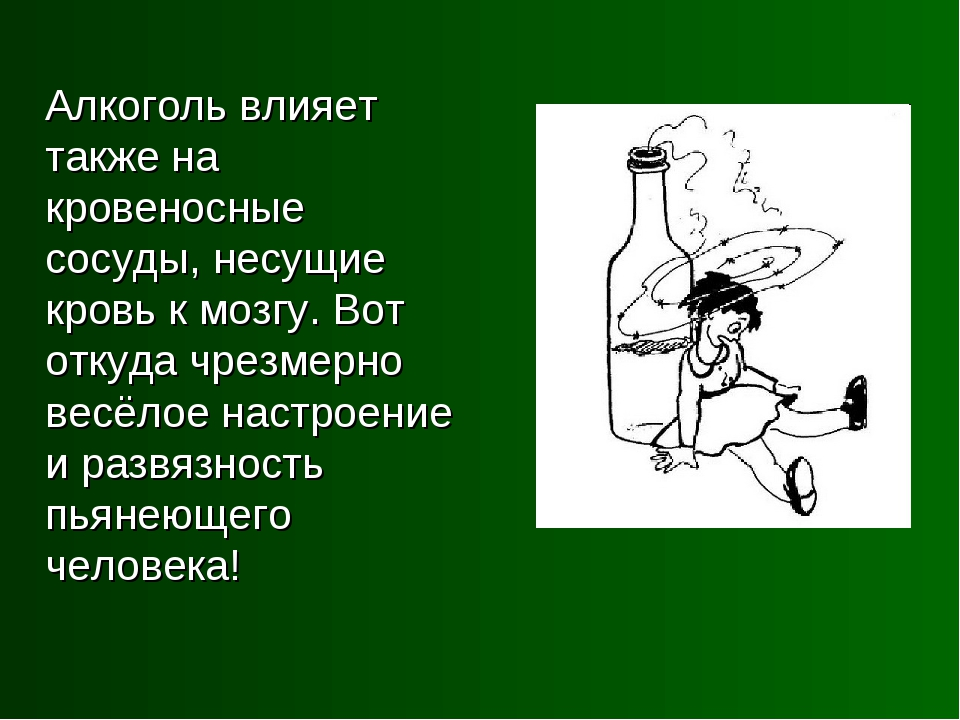 Алкоголь влияет также на кровеносные сосуды, несущие кровь к мозгу. Вот отку...