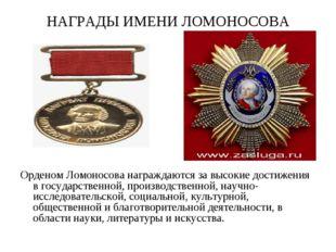 НАГРАДЫ ИМЕНИ ЛОМОНОСОВА Орденом Ломоносова награждаются за высокие достижени