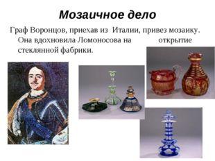 Мозаичное дело Граф Воронцов, приехав из Италии, привез мозаику. Она вдохнови