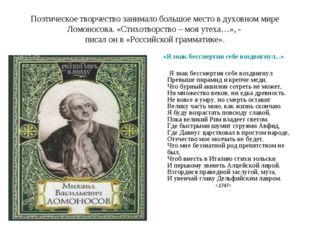 Поэтическое творчество занимало большое место в духовном мире Ломоносова. «Ст