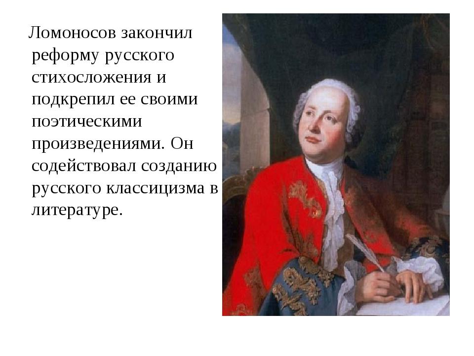 Ломоносов закончил реформу русского стихосложения и подкрепил ее своими поэт...
