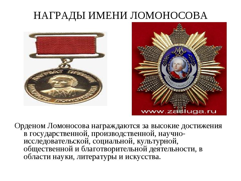 НАГРАДЫ ИМЕНИ ЛОМОНОСОВА Орденом Ломоносова награждаются за высокие достижени...