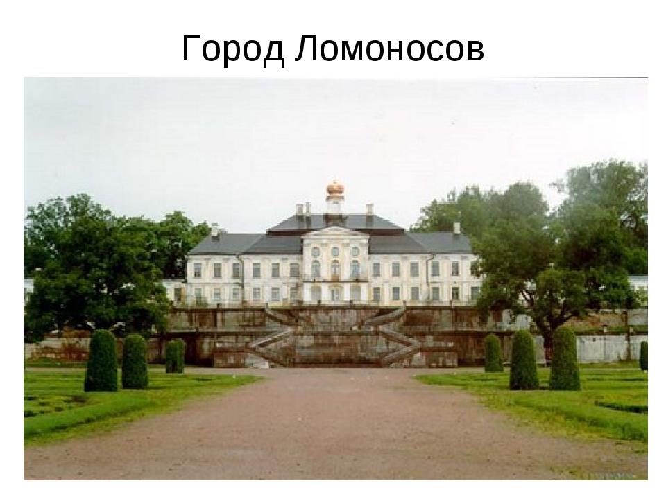 Город Ломоносов