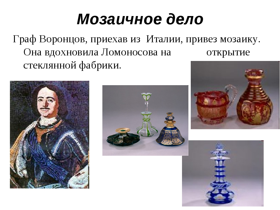 Мозаичное дело Граф Воронцов, приехав из Италии, привез мозаику. Она вдохнови...