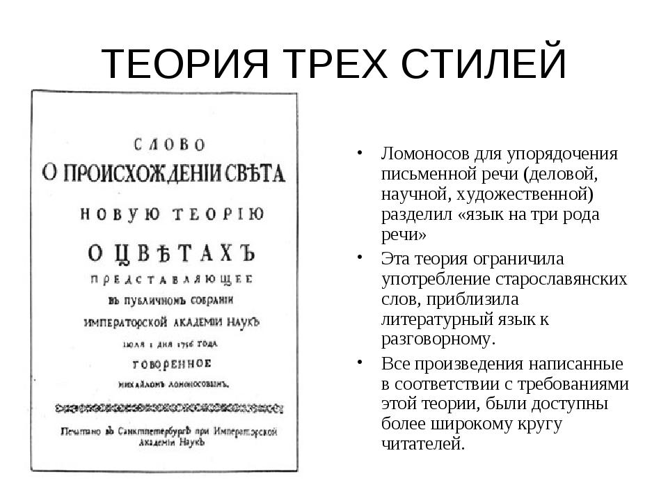 ТЕОРИЯ ТРЕХ СТИЛЕЙ Ломоносов для упорядочения письменной речи (деловой, научн...