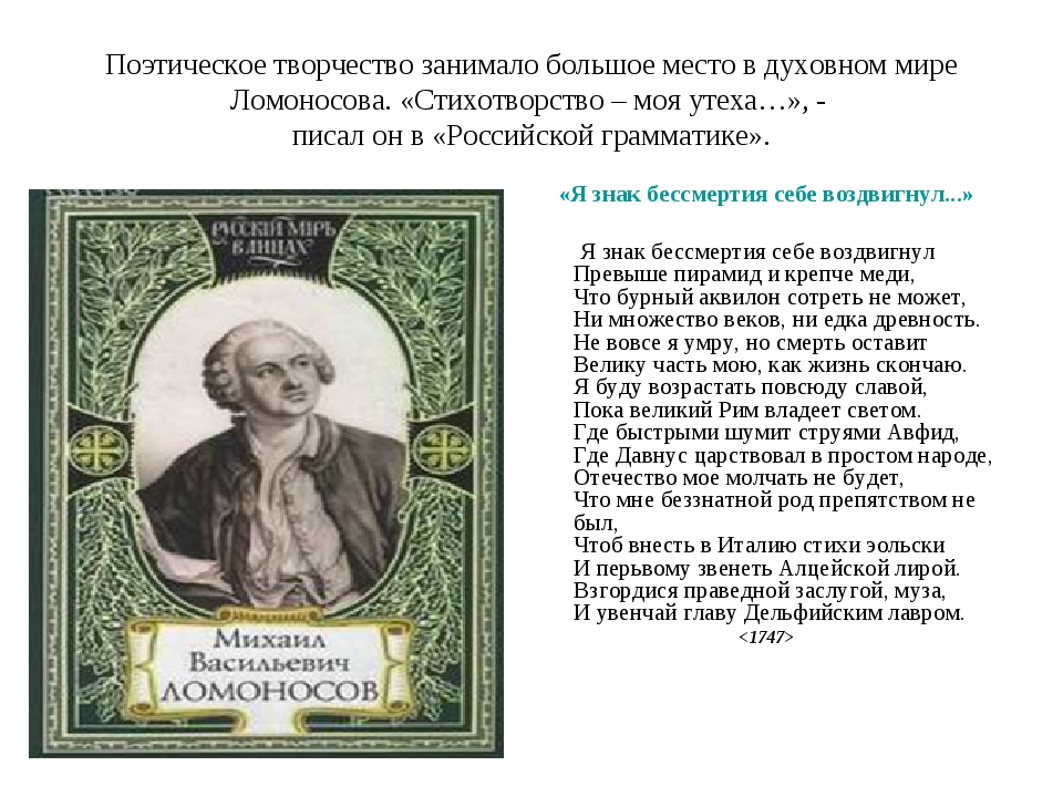 Поэтическое творчество занимало большое место в духовном мире Ломоносова. «Ст...