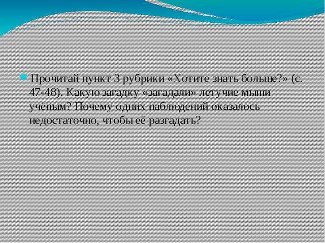 Прочитай пункт 3 рубрики «Хотите знать больше?» (с. 47-48). Какую загадку «за...