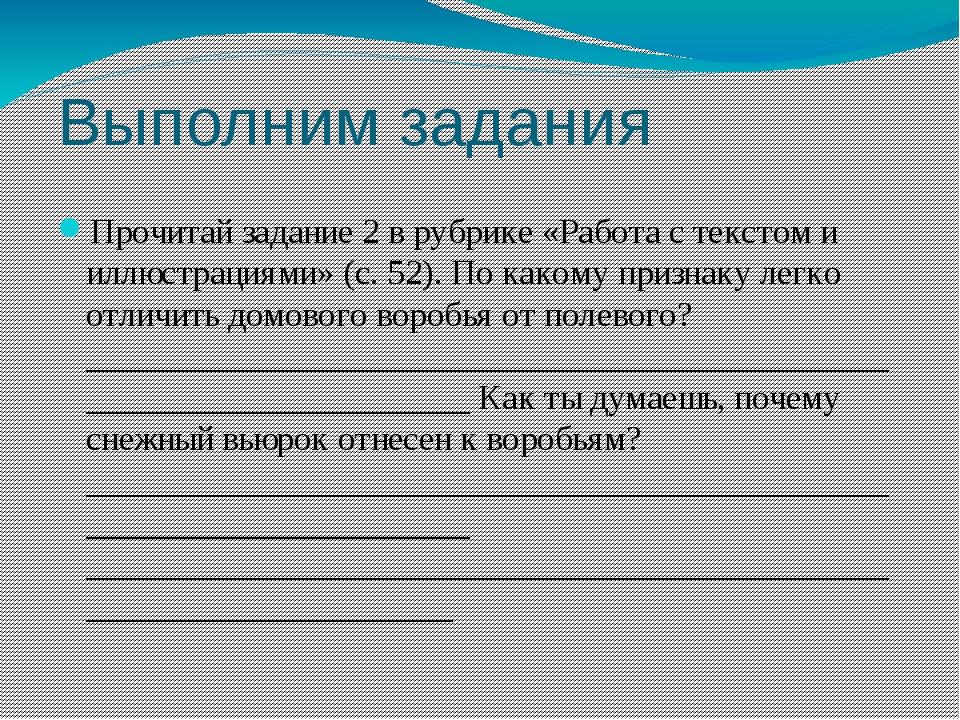 Выполним задания Прочитай задание 2 в рубрике «Работа с текстом и иллюстрация...