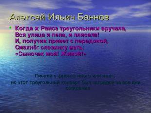 Алексей Ильич Баннов Когда ж Раиса треугольники вручала, Вся улица и пела, и