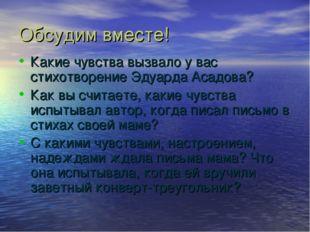 Обсудим вместе! Какие чувства вызвало у вас стихотворение Эдуарда Асадова? Ка