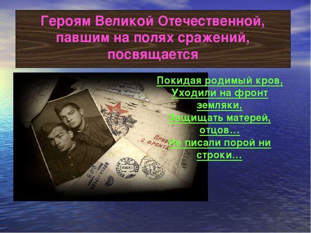 Героям Великой Отечественной, павшим на полях сражений, посвящается Покидая...