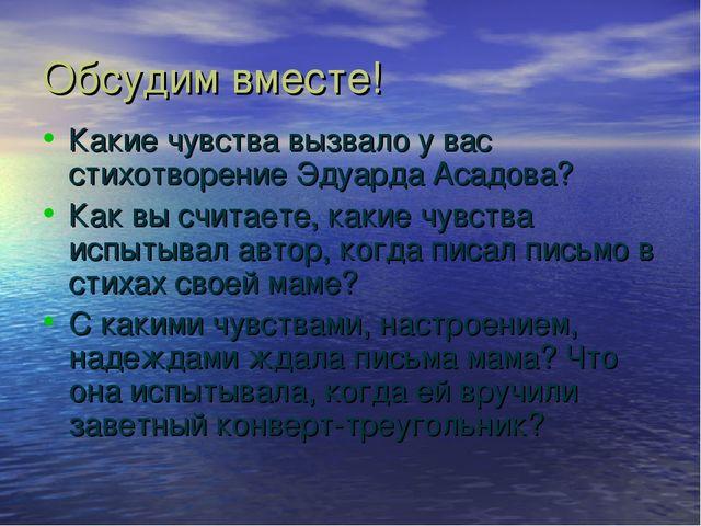 Обсудим вместе! Какие чувства вызвало у вас стихотворение Эдуарда Асадова? Ка...