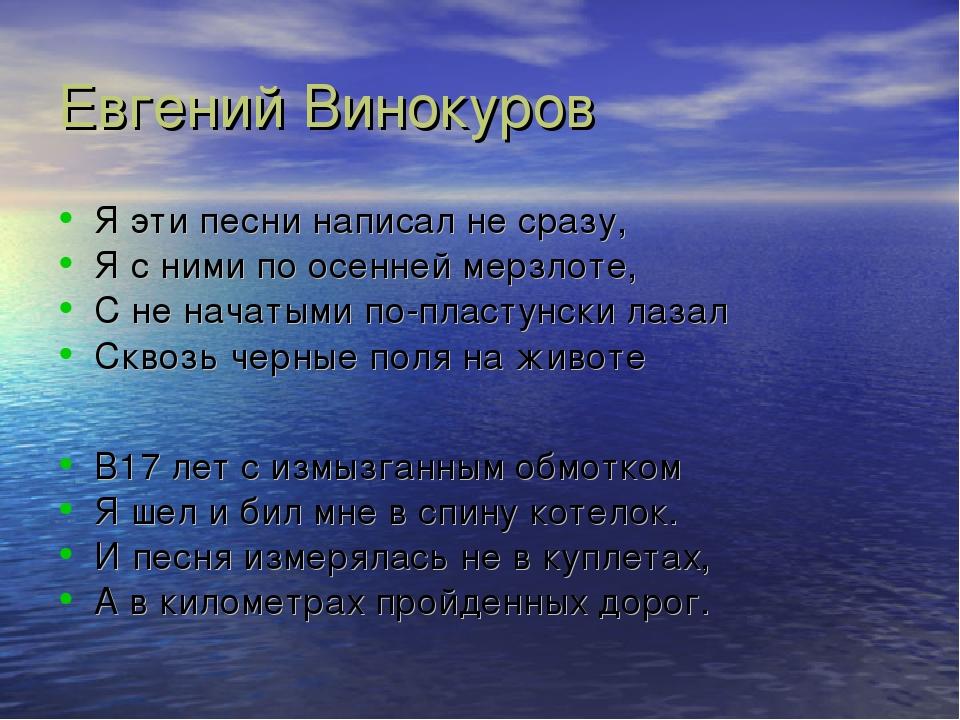 Евгений Винокуров Я эти песни написал не сразу, Я с ними по осенней мерзлоте,...