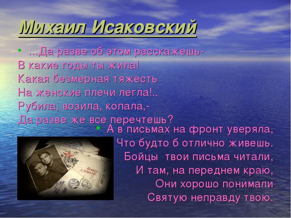 Михаил Исаковский …Да разве об этом расскажешь- В какие годы ты жила! Какая б...