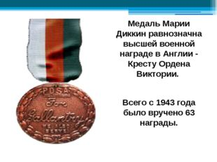 Медаль Марии Диккин равнозначна высшей военной награде в Англии - Кресту Орд