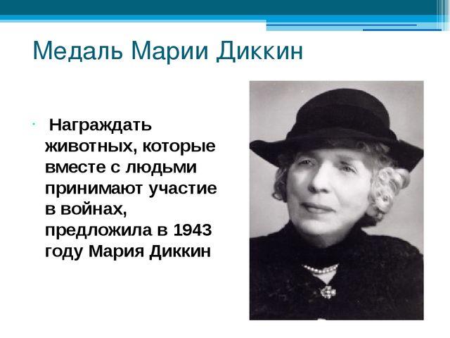 Медаль Марии Диккин Награждать животных, которые вместе с людьми принимают уч...