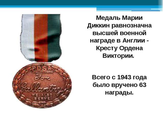 Медаль Марии Диккин равнозначна высшей военной награде в Англии - Кресту Орд...