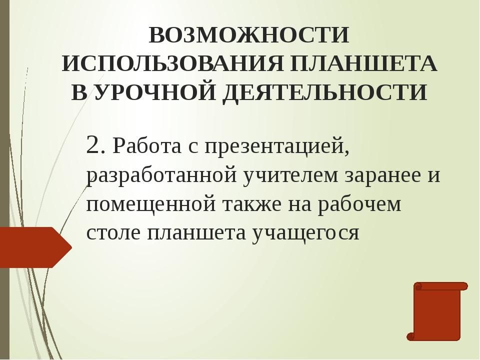 ВОЗМОЖНОСТИ ИСПОЛЬЗОВАНИЯ ПЛАНШЕТА В УРОЧНОЙ ДЕЯТЕЛЬНОСТИ 2. Работа с презент...